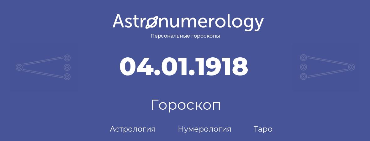 гороскоп астрологии, нумерологии и таро по дню рождения 04.01.1918 (04 января 1918, года)