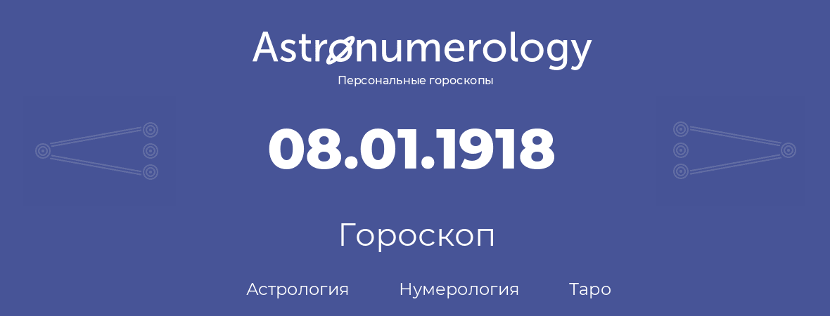 гороскоп астрологии, нумерологии и таро по дню рождения 08.01.1918 (08 января 1918, года)