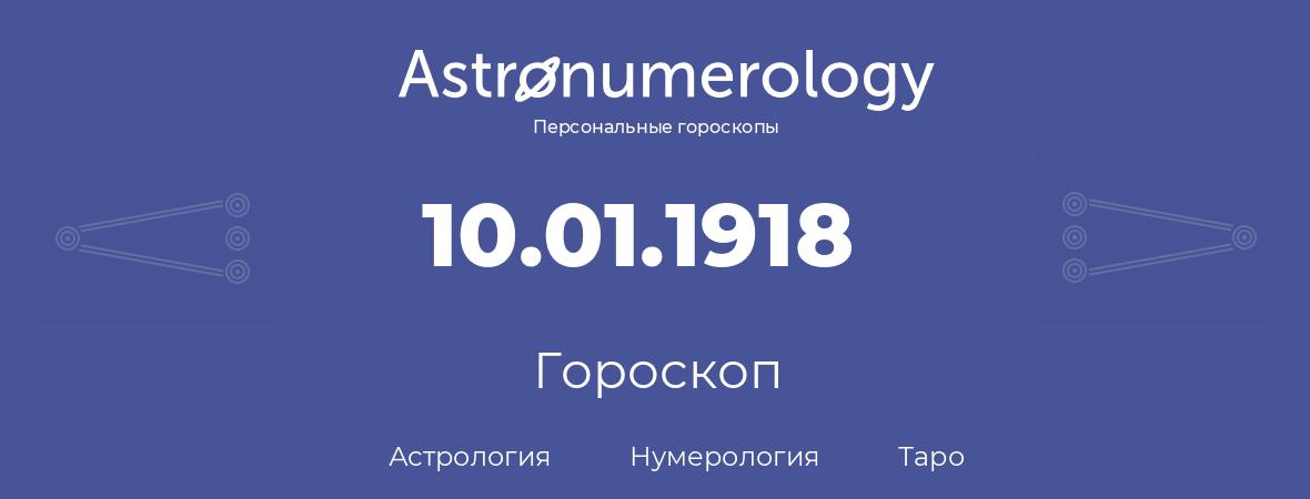 гороскоп астрологии, нумерологии и таро по дню рождения 10.01.1918 (10 января 1918, года)