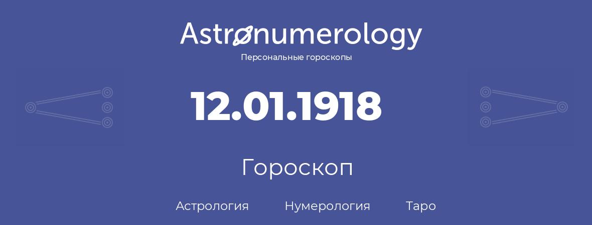гороскоп астрологии, нумерологии и таро по дню рождения 12.01.1918 (12 января 1918, года)