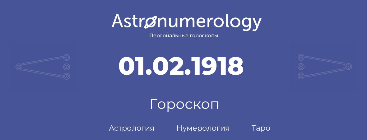 гороскоп астрологии, нумерологии и таро по дню рождения 01.02.1918 (01 февраля 1918, года)
