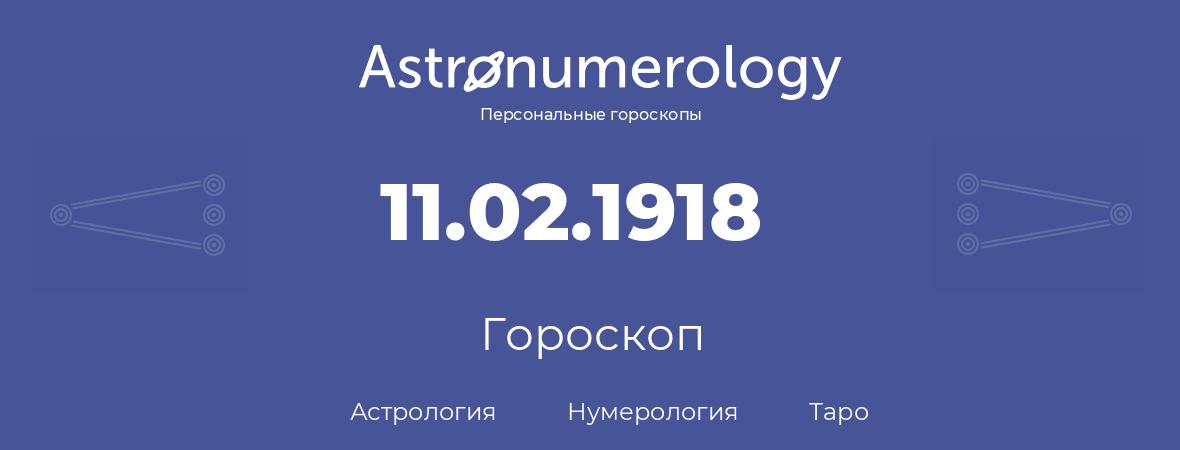 гороскоп астрологии, нумерологии и таро по дню рождения 11.02.1918 (11 февраля 1918, года)