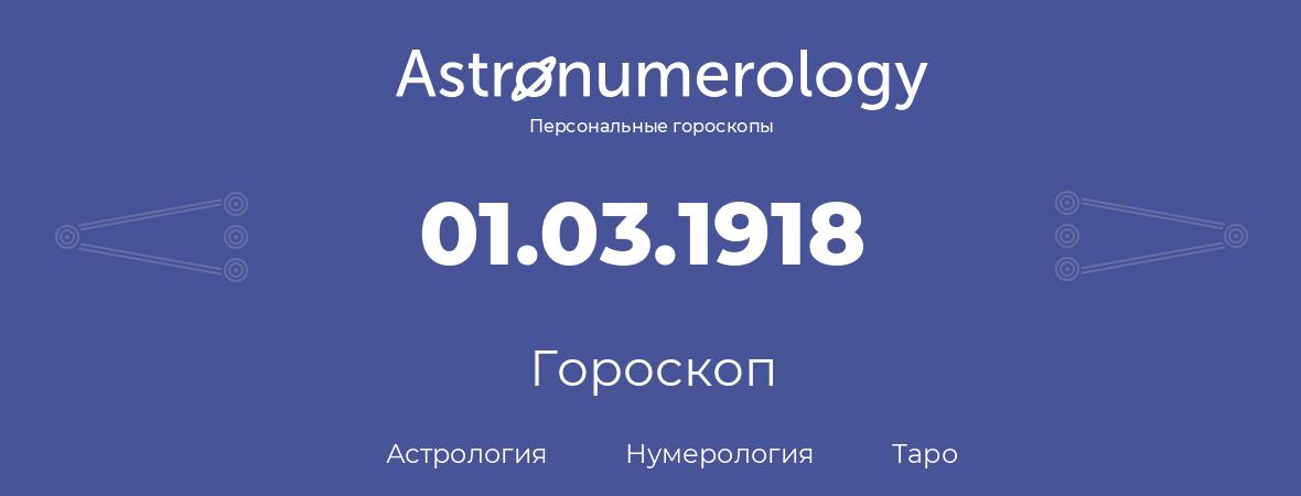 гороскоп астрологии, нумерологии и таро по дню рождения 01.03.1918 (01 марта 1918, года)