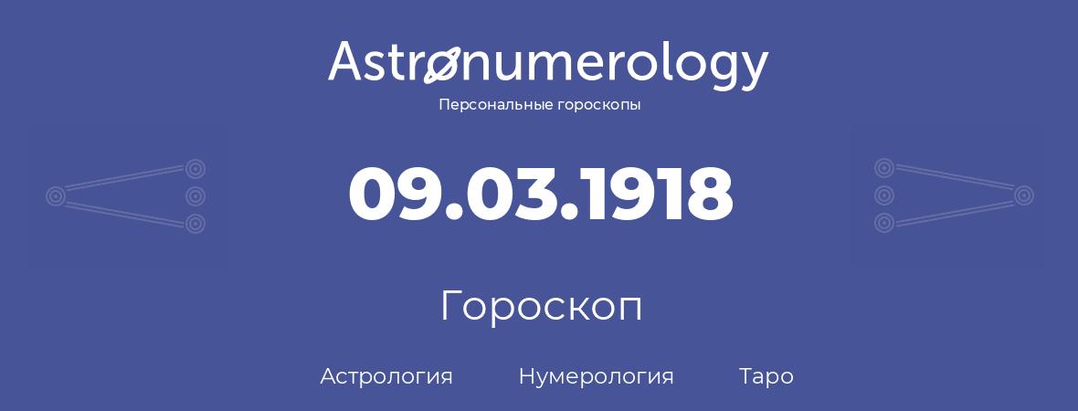гороскоп астрологии, нумерологии и таро по дню рождения 09.03.1918 (09 марта 1918, года)