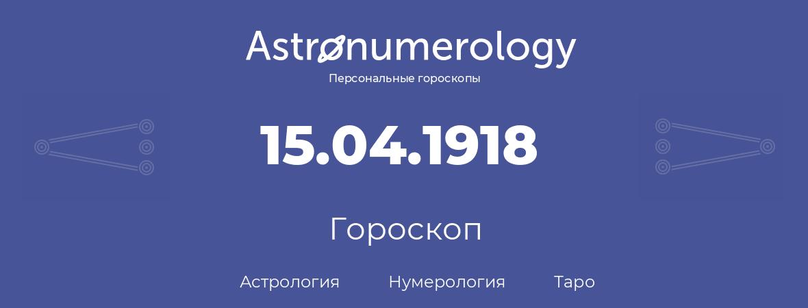 гороскоп астрологии, нумерологии и таро по дню рождения 15.04.1918 (15 апреля 1918, года)