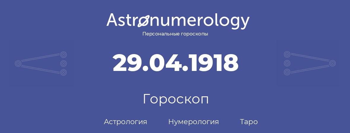 гороскоп астрологии, нумерологии и таро по дню рождения 29.04.1918 (29 апреля 1918, года)