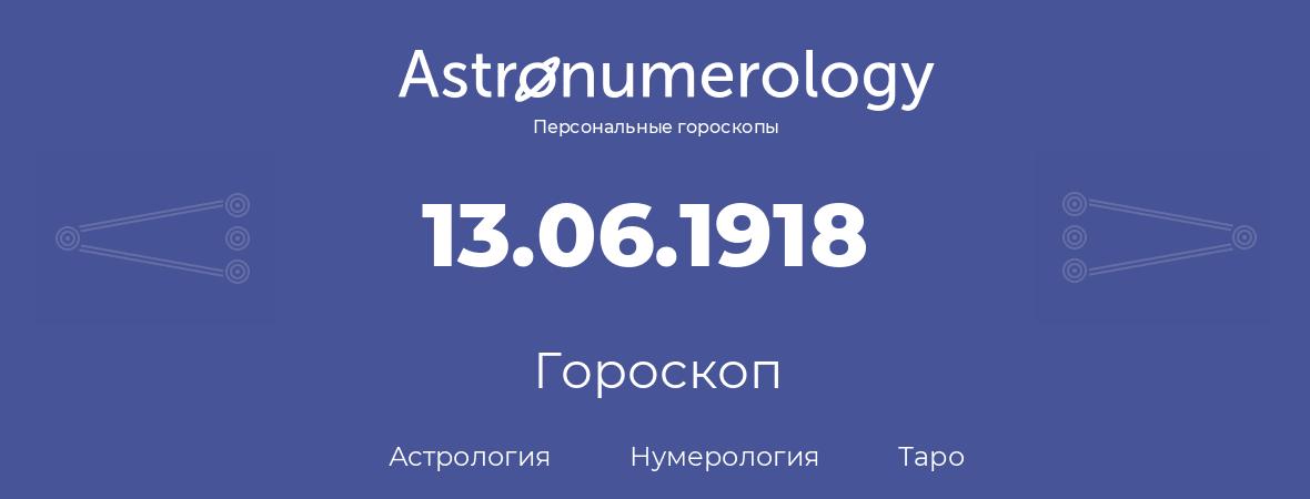 гороскоп астрологии, нумерологии и таро по дню рождения 13.06.1918 (13 июня 1918, года)