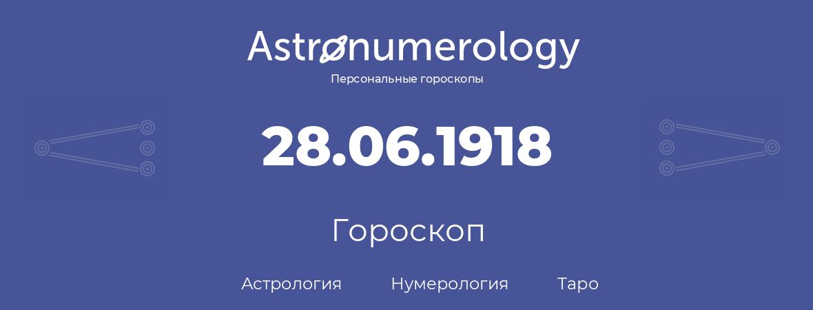 гороскоп астрологии, нумерологии и таро по дню рождения 28.06.1918 (28 июня 1918, года)