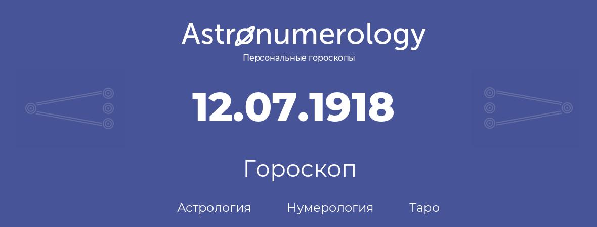 гороскоп астрологии, нумерологии и таро по дню рождения 12.07.1918 (12 июля 1918, года)