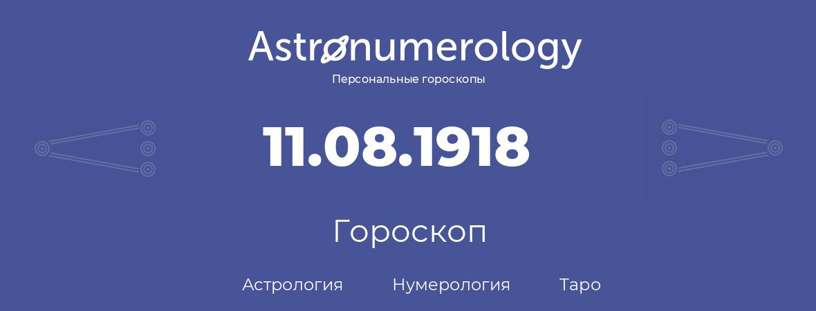 гороскоп астрологии, нумерологии и таро по дню рождения 11.08.1918 (11 августа 1918, года)