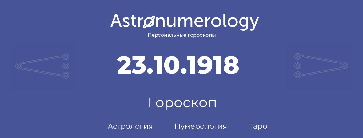 гороскоп астрологии, нумерологии и таро по дню рождения 23.10.1918 (23 октября 1918, года)