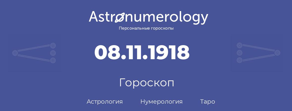 гороскоп астрологии, нумерологии и таро по дню рождения 08.11.1918 (08 ноября 1918, года)