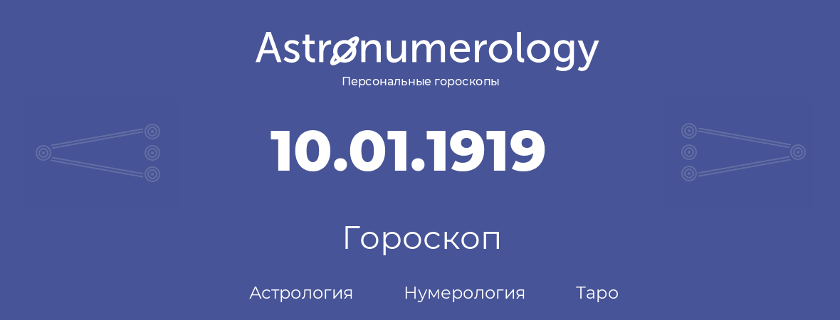 гороскоп астрологии, нумерологии и таро по дню рождения 10.01.1919 (10 января 1919, года)