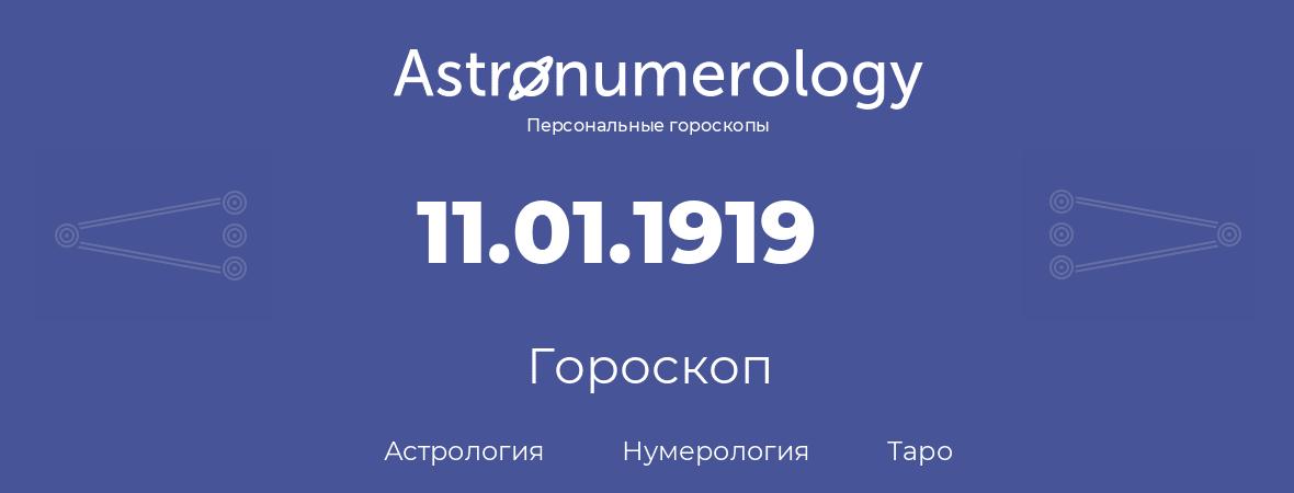 гороскоп астрологии, нумерологии и таро по дню рождения 11.01.1919 (11 января 1919, года)