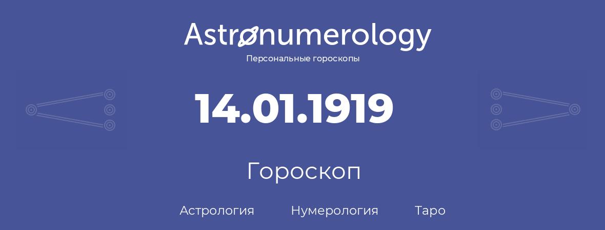 гороскоп астрологии, нумерологии и таро по дню рождения 14.01.1919 (14 января 1919, года)