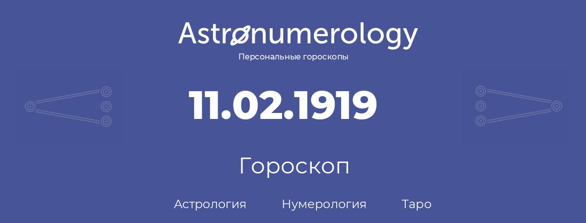 гороскоп астрологии, нумерологии и таро по дню рождения 11.02.1919 (11 февраля 1919, года)