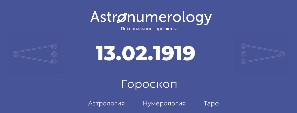 гороскоп астрологии, нумерологии и таро по дню рождения 13.02.1919 (13 февраля 1919, года)
