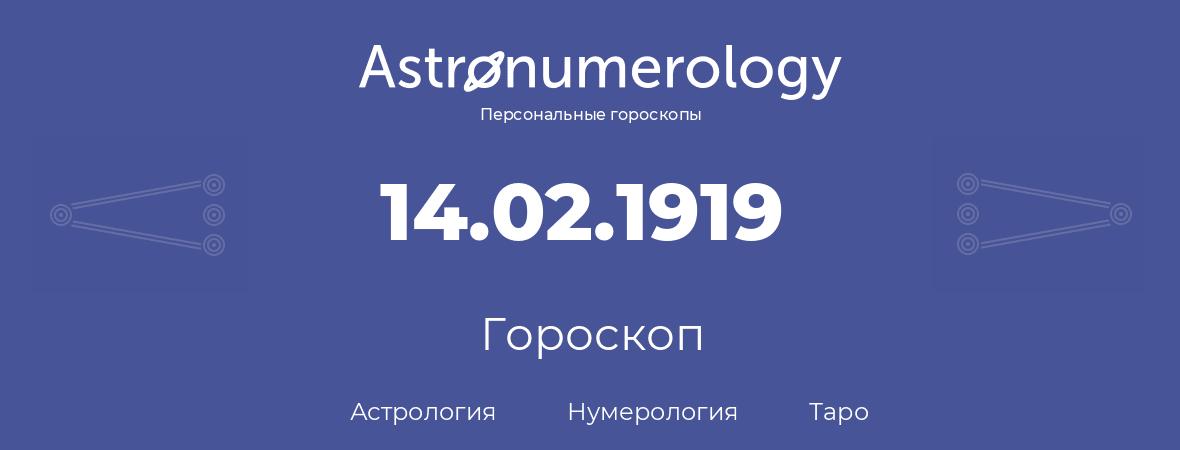гороскоп астрологии, нумерологии и таро по дню рождения 14.02.1919 (14 февраля 1919, года)