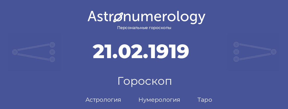 гороскоп астрологии, нумерологии и таро по дню рождения 21.02.1919 (21 февраля 1919, года)