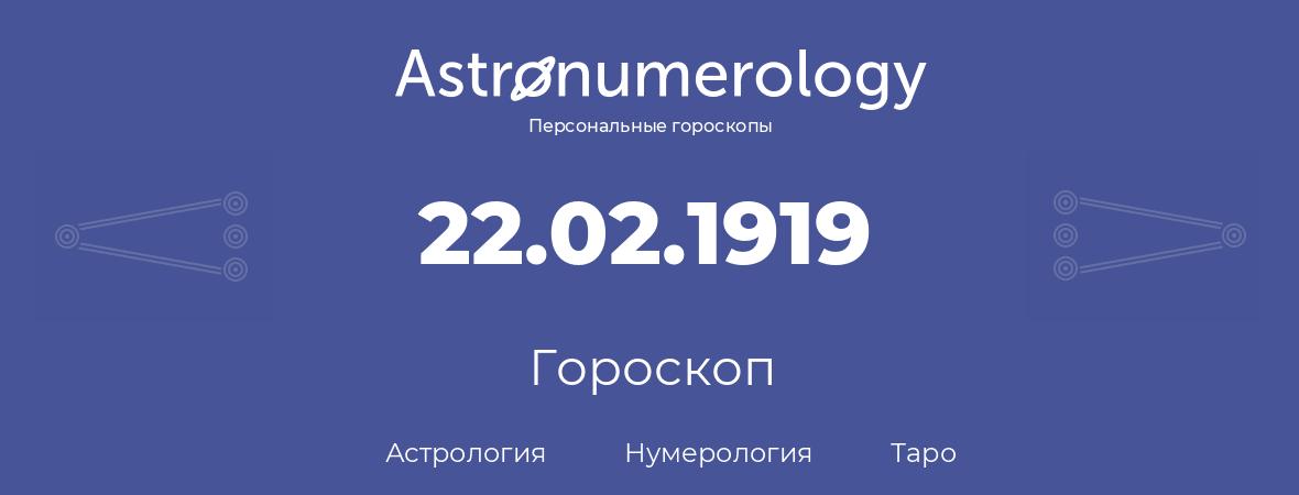 гороскоп астрологии, нумерологии и таро по дню рождения 22.02.1919 (22 февраля 1919, года)