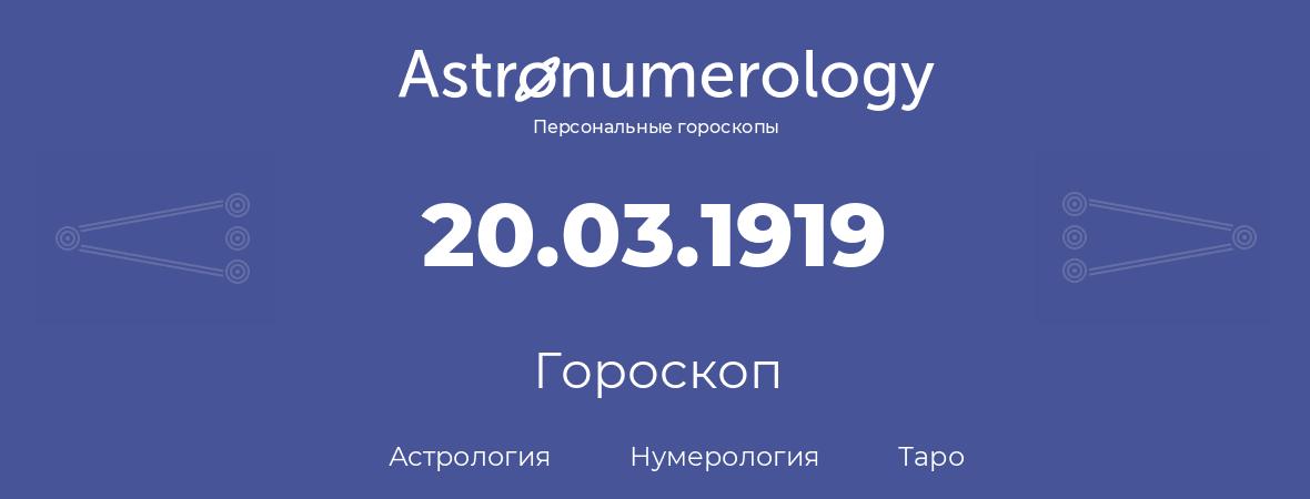 гороскоп астрологии, нумерологии и таро по дню рождения 20.03.1919 (20 марта 1919, года)