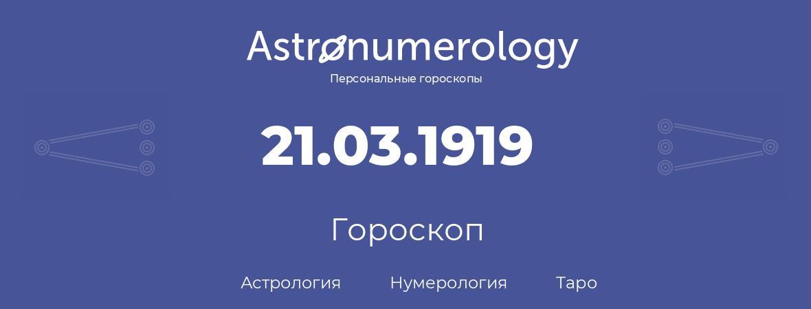 гороскоп астрологии, нумерологии и таро по дню рождения 21.03.1919 (21 марта 1919, года)