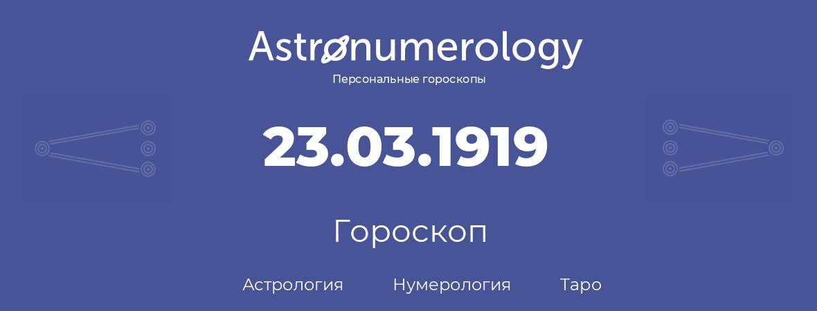 гороскоп астрологии, нумерологии и таро по дню рождения 23.03.1919 (23 марта 1919, года)