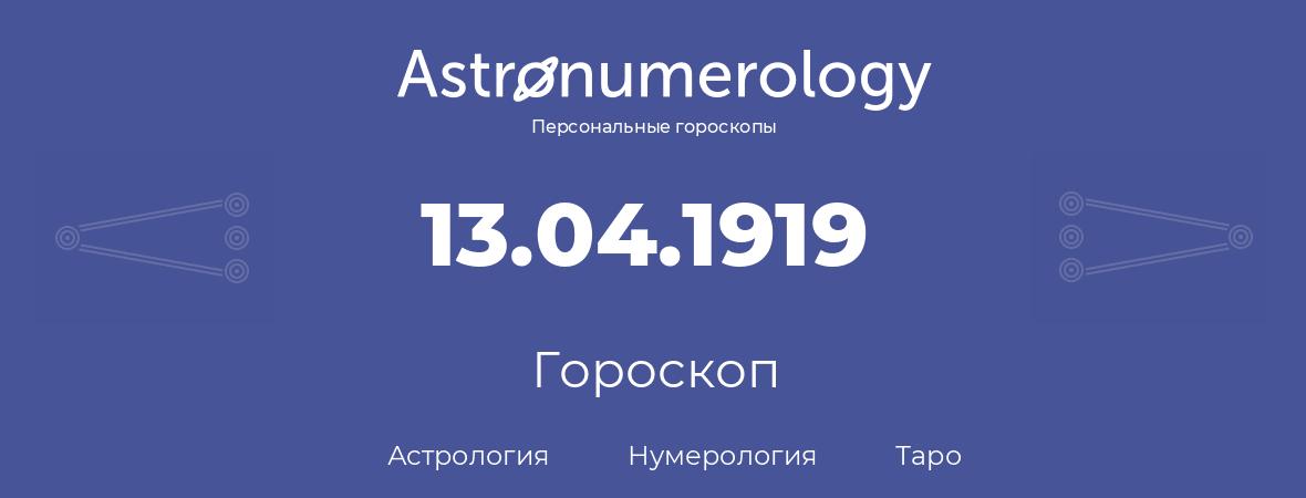 гороскоп астрологии, нумерологии и таро по дню рождения 13.04.1919 (13 апреля 1919, года)