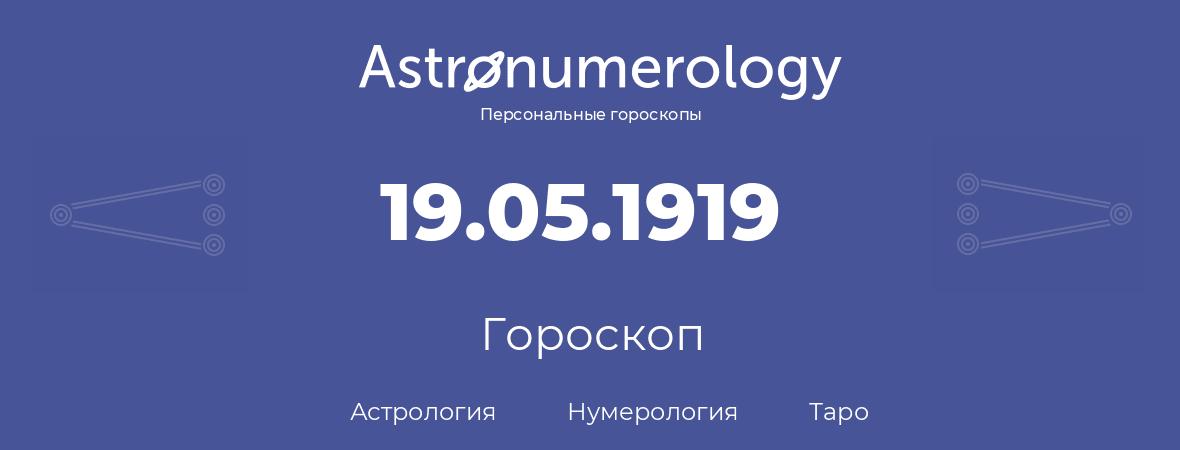 гороскоп астрологии, нумерологии и таро по дню рождения 19.05.1919 (19 мая 1919, года)