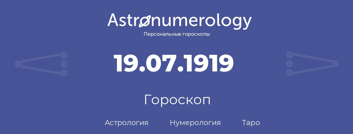 гороскоп астрологии, нумерологии и таро по дню рождения 19.07.1919 (19 июля 1919, года)