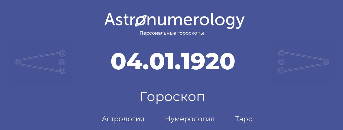 гороскоп астрологии, нумерологии и таро по дню рождения 04.01.1920 (4 января 1920, года)