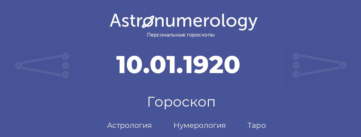 гороскоп астрологии, нумерологии и таро по дню рождения 10.01.1920 (10 января 1920, года)