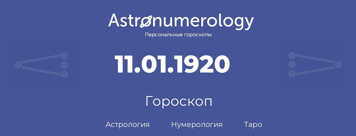 гороскоп астрологии, нумерологии и таро по дню рождения 11.01.1920 (11 января 1920, года)