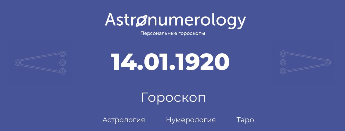 гороскоп астрологии, нумерологии и таро по дню рождения 14.01.1920 (14 января 1920, года)