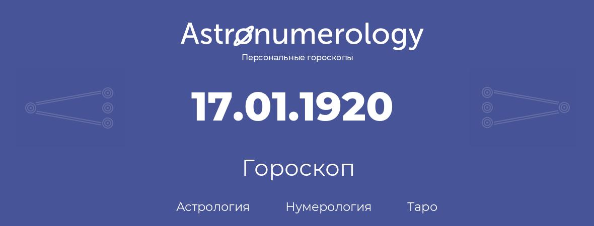 гороскоп астрологии, нумерологии и таро по дню рождения 17.01.1920 (17 января 1920, года)