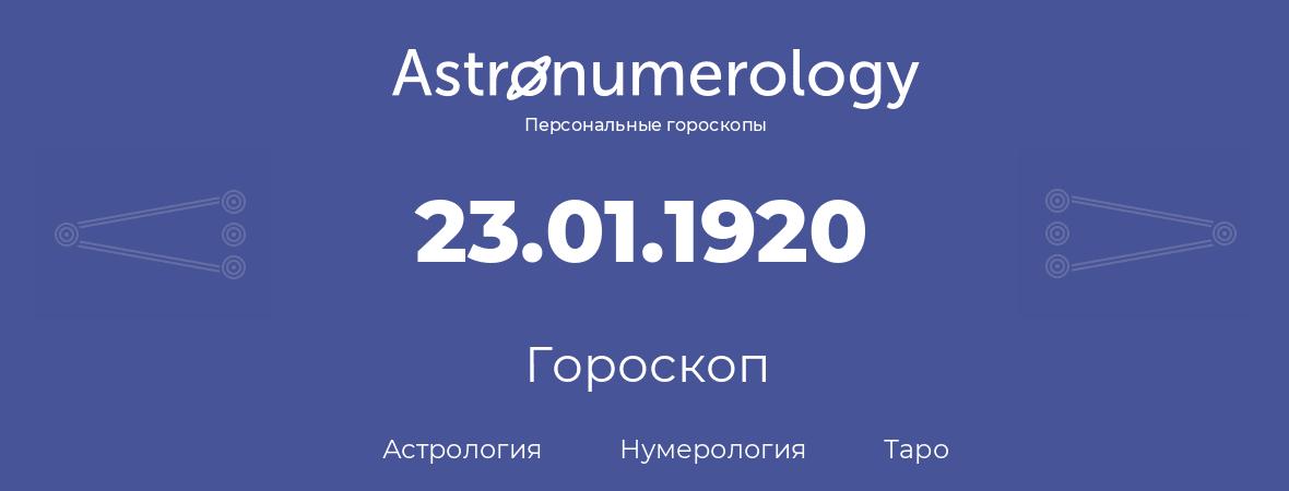 гороскоп астрологии, нумерологии и таро по дню рождения 23.01.1920 (23 января 1920, года)