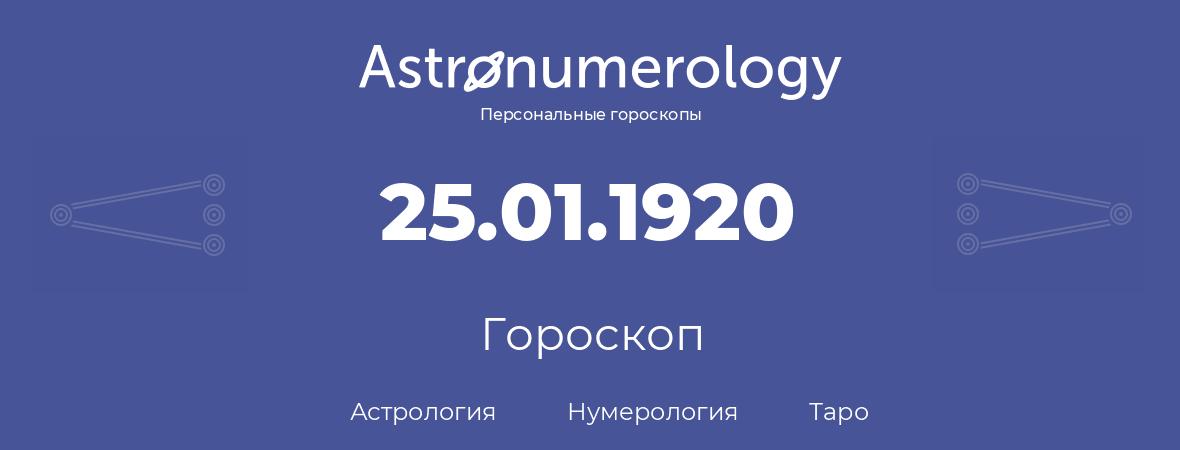 гороскоп астрологии, нумерологии и таро по дню рождения 25.01.1920 (25 января 1920, года)