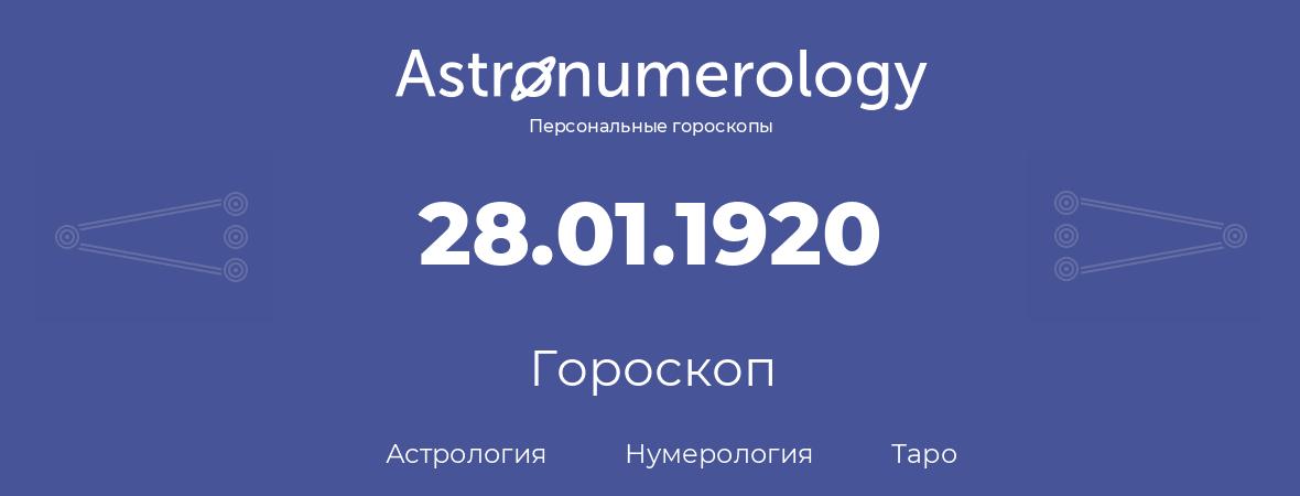 гороскоп астрологии, нумерологии и таро по дню рождения 28.01.1920 (28 января 1920, года)