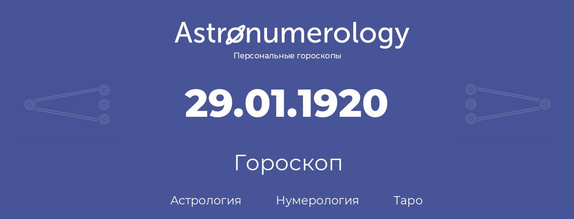 гороскоп астрологии, нумерологии и таро по дню рождения 29.01.1920 (29 января 1920, года)
