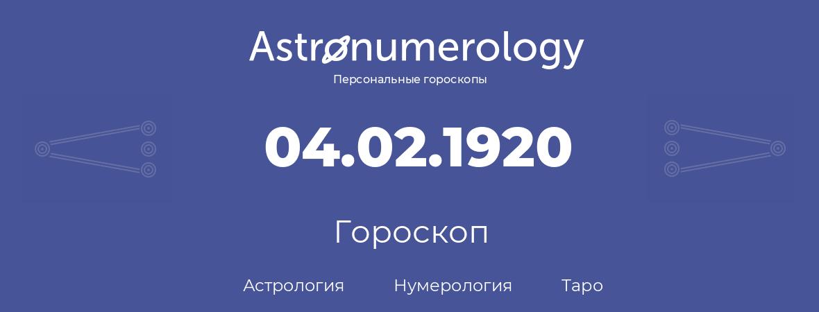 гороскоп астрологии, нумерологии и таро по дню рождения 04.02.1920 (4 февраля 1920, года)