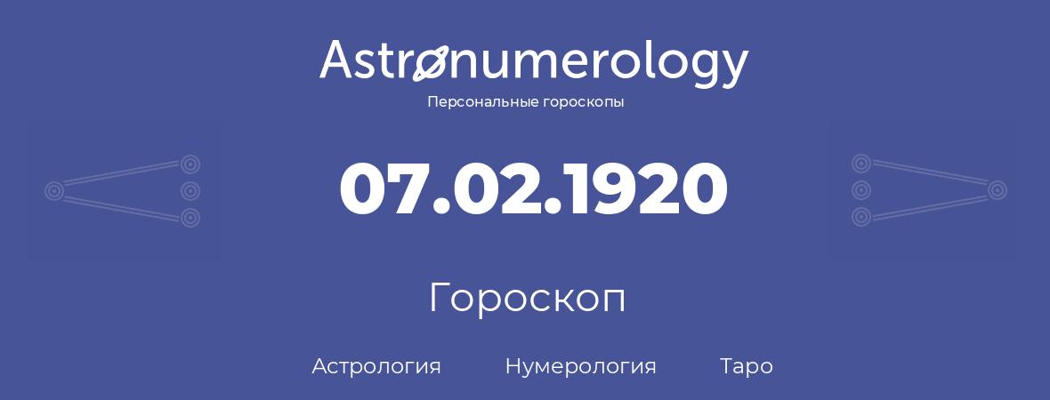гороскоп астрологии, нумерологии и таро по дню рождения 07.02.1920 (7 февраля 1920, года)