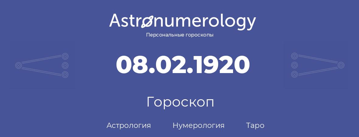 гороскоп астрологии, нумерологии и таро по дню рождения 08.02.1920 (08 февраля 1920, года)
