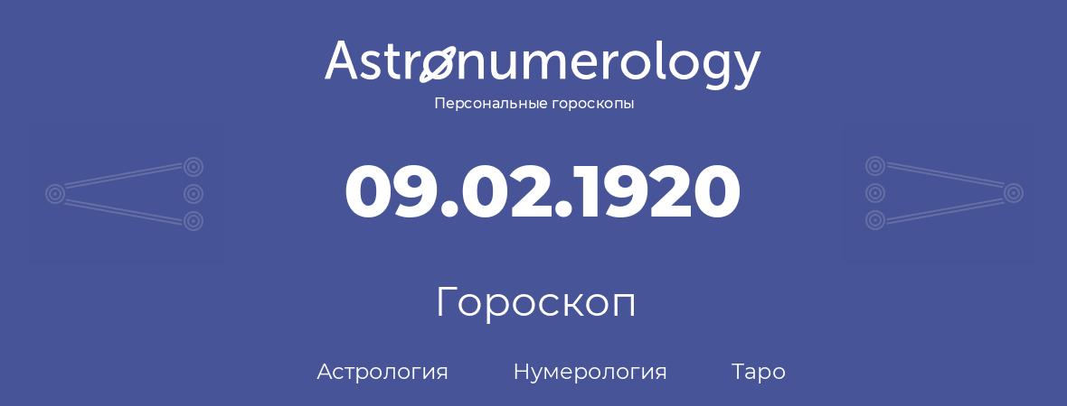 гороскоп астрологии, нумерологии и таро по дню рождения 09.02.1920 (09 февраля 1920, года)