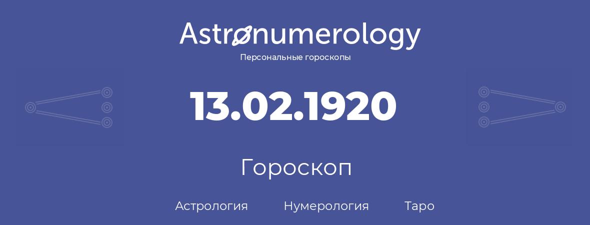 гороскоп астрологии, нумерологии и таро по дню рождения 13.02.1920 (13 февраля 1920, года)