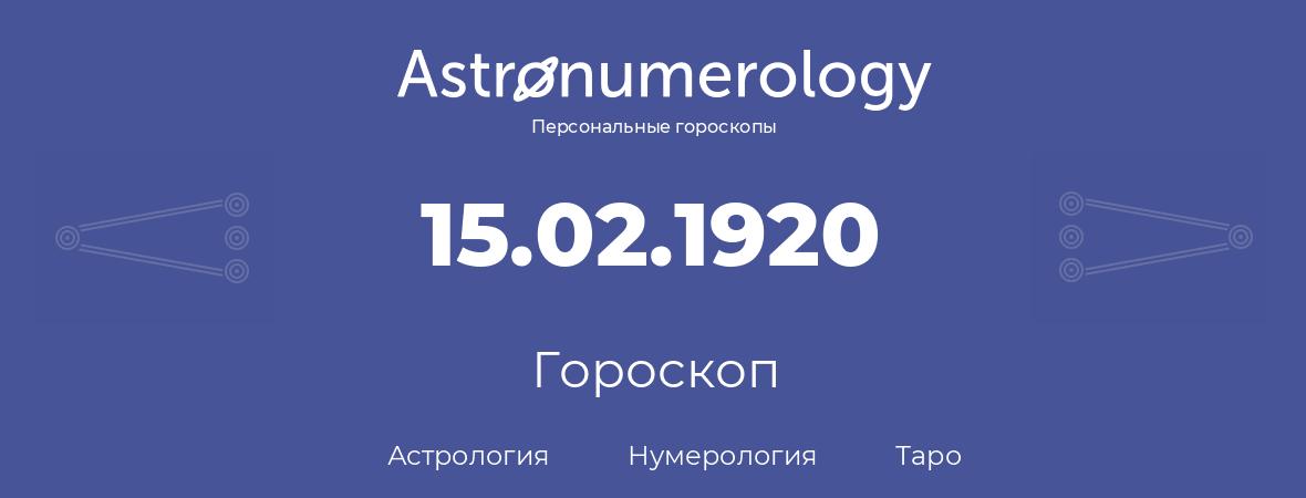 гороскоп астрологии, нумерологии и таро по дню рождения 15.02.1920 (15 февраля 1920, года)