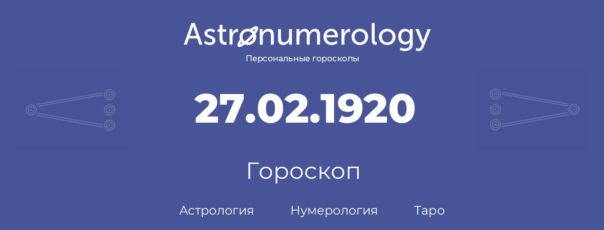 гороскоп астрологии, нумерологии и таро по дню рождения 27.02.1920 (27 февраля 1920, года)