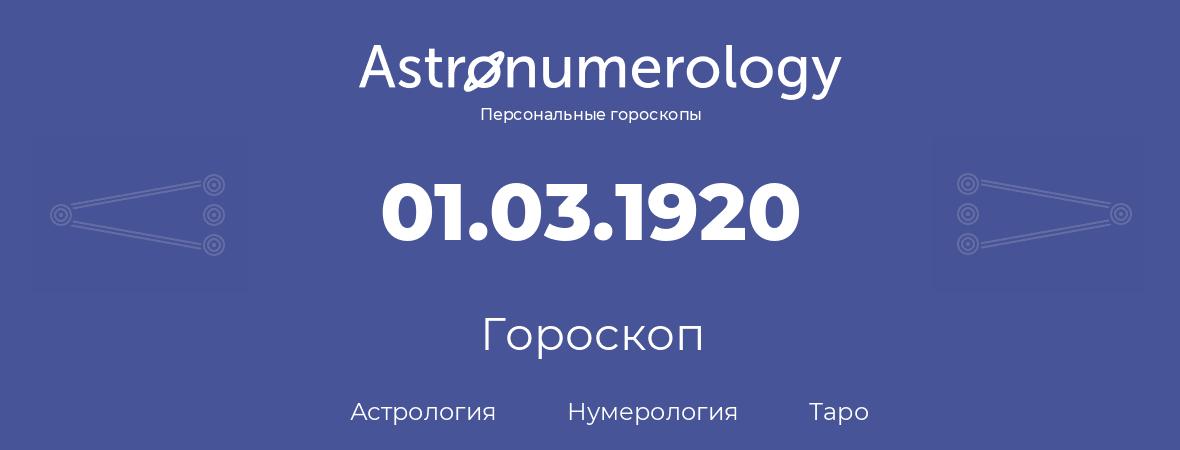 гороскоп астрологии, нумерологии и таро по дню рождения 01.03.1920 (01 марта 1920, года)