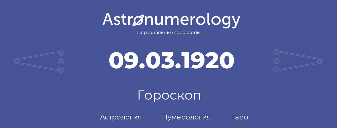 гороскоп астрологии, нумерологии и таро по дню рождения 09.03.1920 (09 марта 1920, года)