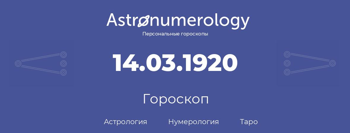 гороскоп астрологии, нумерологии и таро по дню рождения 14.03.1920 (14 марта 1920, года)