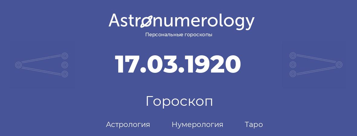 гороскоп астрологии, нумерологии и таро по дню рождения 17.03.1920 (17 марта 1920, года)